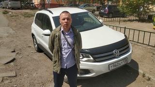"""Отзыв Александра """"VW Tiguan 2014г"""" Байкал Автоподбор, Автоподбор в Иркутске"""