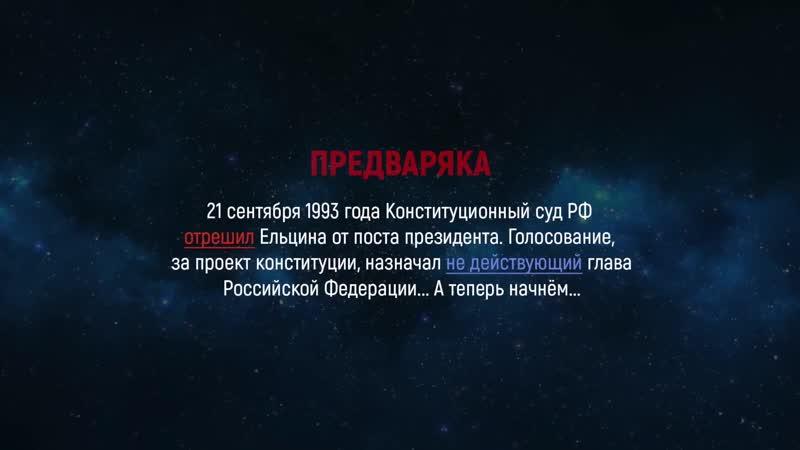 Утерянная конституция Документальный фильм Евгений Пупырин 18 05 2018