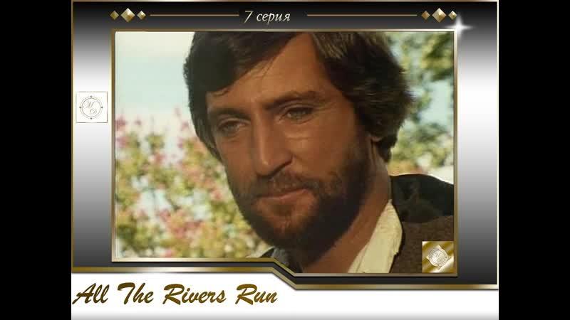 Все реки текут 7 серия All The Rivers Run 1983