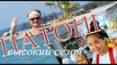 Патонг Patong-Phuket в высокий сезон обед с морскими огурцами, Surf Hous, инфинити бассейн ..