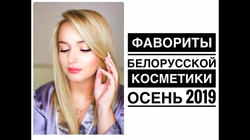 Фавориты Осени БЕлорусская косметика