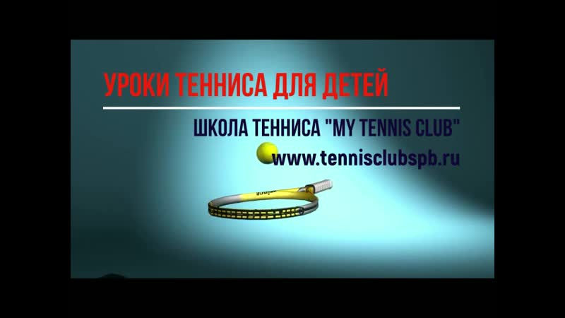 Уроки тенниса для юных теннисистов Рекомендации старшего тренера школы тенниса MY TENIS CLUB С В Крымова