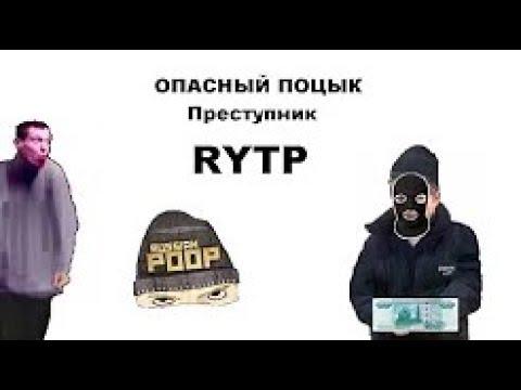 Опасный Поцык Преступник | RYTP