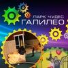 "Парк Чудес ""ГАЛИЛЕО"" Челябинск"