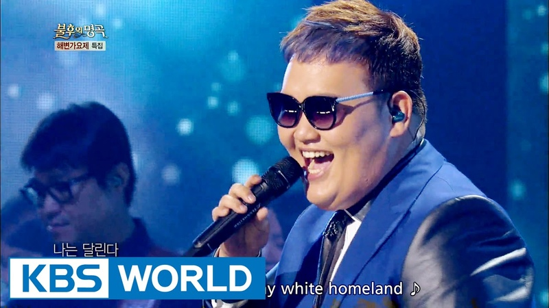 Lim Dohyeok - The Clouds and Me | 임도혁 - 구름과 나 [Immortal Songs 2/2016.08.27]