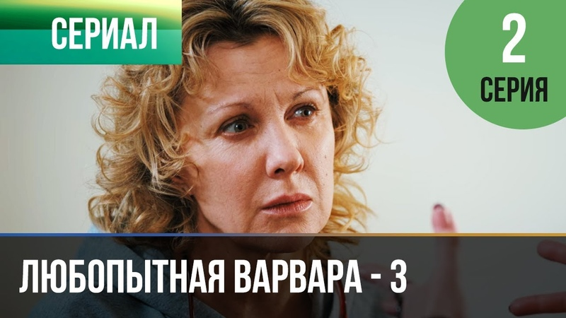 ▶️ Любопытная Варвара 3 сезон 2 серия Детектив Фильмы и сериалы
