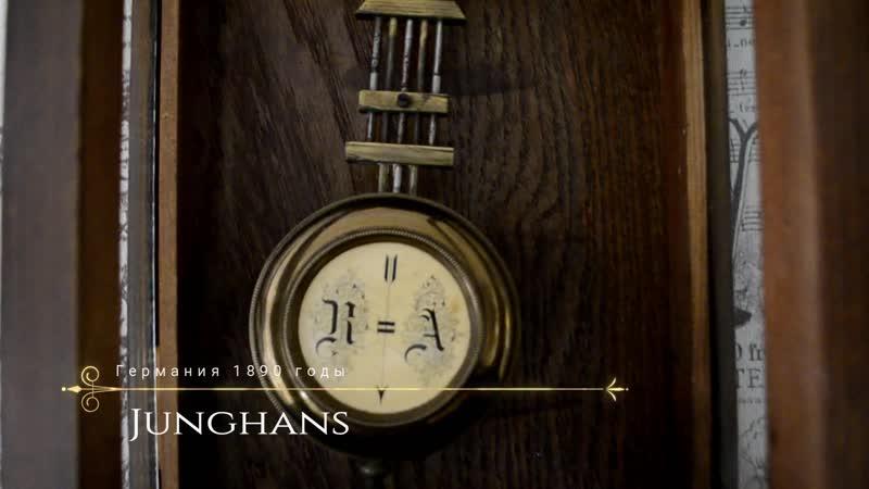 Старинные часы с боем Junghans ХlХ век