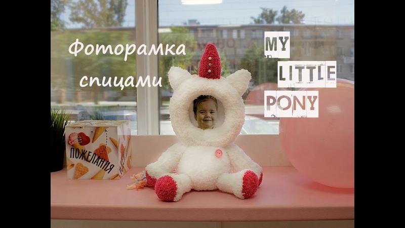Фоторамка My Little Pony MLP Вязание для начинающих