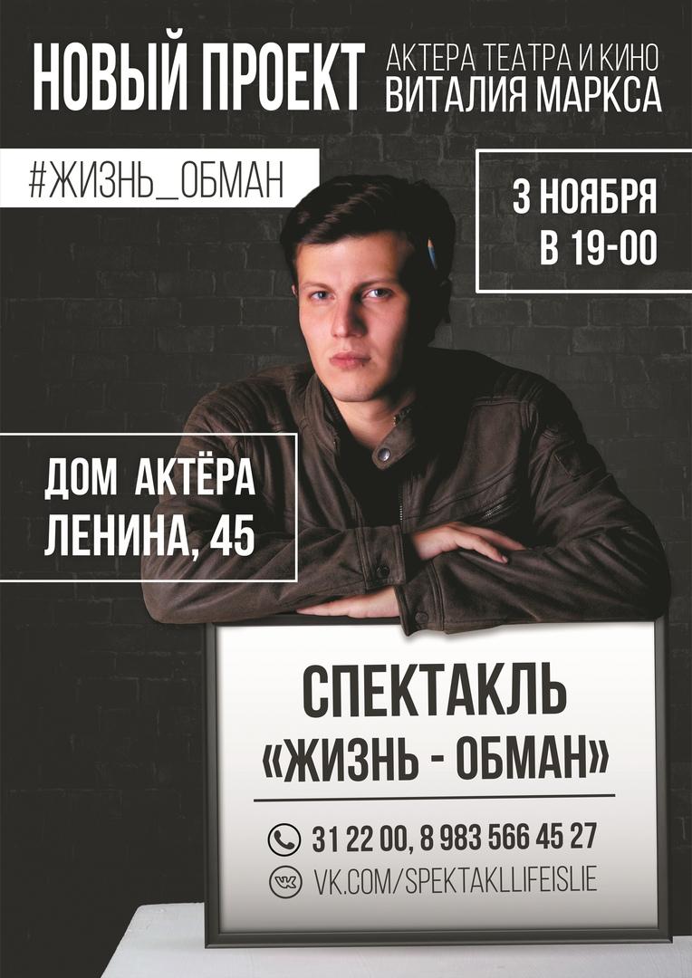 """Афиша Омск Спектакль """"Жизнь - обман"""""""
