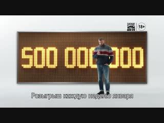 Выигрывайте полмиллиарда рублей в «русском лото»