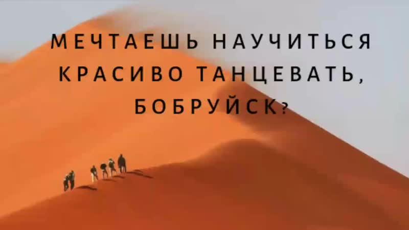 Студия танца Лана, Бобруйск