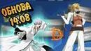 Новый режим и новые функции Bleach Mobile 3D / Bleach Realm Awakening Of The Soul