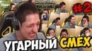 ИЛИТНАЯ ТАКТИКА /ТОП СМЕХ ЛЕВШИ/ЛЕВША, ДЕЗЕРТОД, РОМКА 2