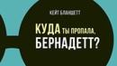КУДА ТЫ ПРОПАЛА, БЕРНАДЕТТ Трейлер 1 В кино с 5 сентября