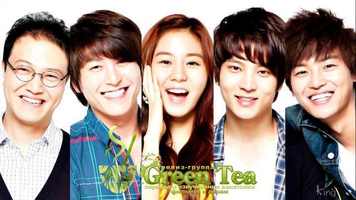 GREEN TEA Братья Очжаккё e13
