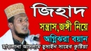 Bangla Waz 2018 Maulana Mohammad Aslam Hossain Noori আসলাম হুসাইন নুরি   BD WAZ 01