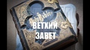 15 RU Евгения 14 Цикл Исследований 1 Протокол Ветхий Завет Yuliya Bilenka Team Grifasi