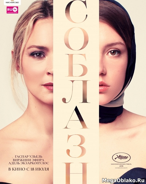 Соблазн / Sibyl (2019/WEB-DL/WEB-DLRip)