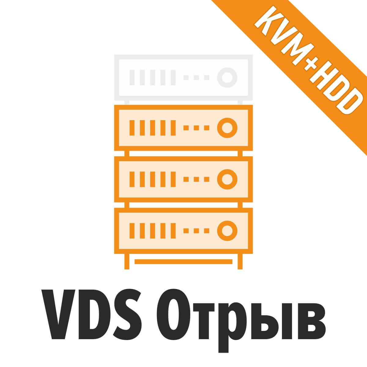 VDS Отрыв (KVM, HDD+SSD, 4 Core, 4Gb RAM, 90Gb HDD)