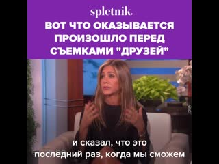 """Дженнифер Энистон о продолжении """"Друзеи"""""""