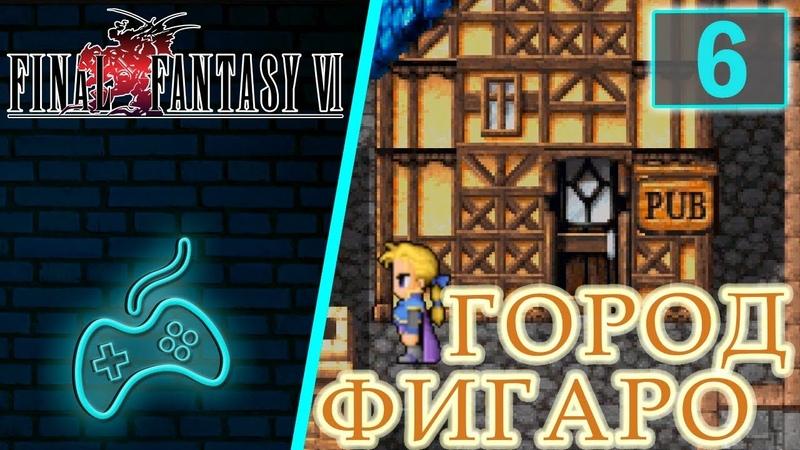 Final Fantasy VI Прохождение Часть 6 Южный Фигаро Встреча с Тенью в баре Подсказки мугла
