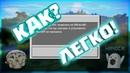 Как обойти проверку лицензии в Minecraft PE 1.2 ССЫЛКА на скачивание ТЕКСТУР.