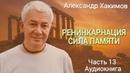 Реинкарнация. Сила памяти. Александр Хакимов. Часть 13