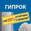 Gyproc (Гипрок) - Гипсовые плиты это надежно!