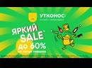 Utkonos_10s_sale_50%_12.09