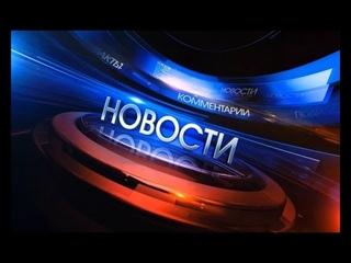 Заключительное  пленарное заседание Народного Совета ДНР I созыва. Новости.  (16:00)