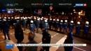Новости на Россия 24 Гамбург готовится к нашествию антиглобалистов и исламистов