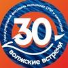 Волжские встречи~Фестиваль юношеских СМИ и кино