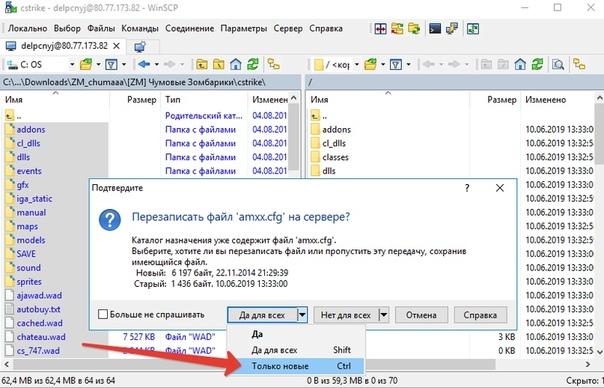 Как установить свою сборку сервера CS 1.6, изображение №6