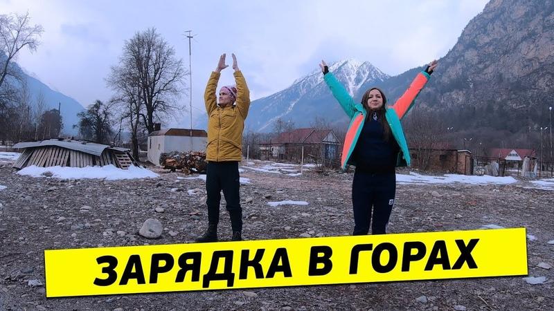 Зарядка в горах с клубом Навстречу к мечте Волгодонск | Ростов