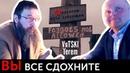 ГЕРМАН СТЕРЛИГОВ 2019 ПУТИН ВЫ ВСЕ СДОХНИТЕ СПЕЦ ВЫПУСК