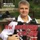 Михаил Лихачев feat. Елена Жук - Песня о России