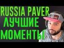 СМЕШНЫЕ МОМЕНТЫ С RUSSIA PAVER!?!