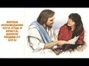 Верное исповедание Бога Отца и Христа