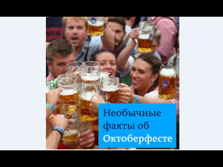 Как проходит Октоберфест в Мюнхене