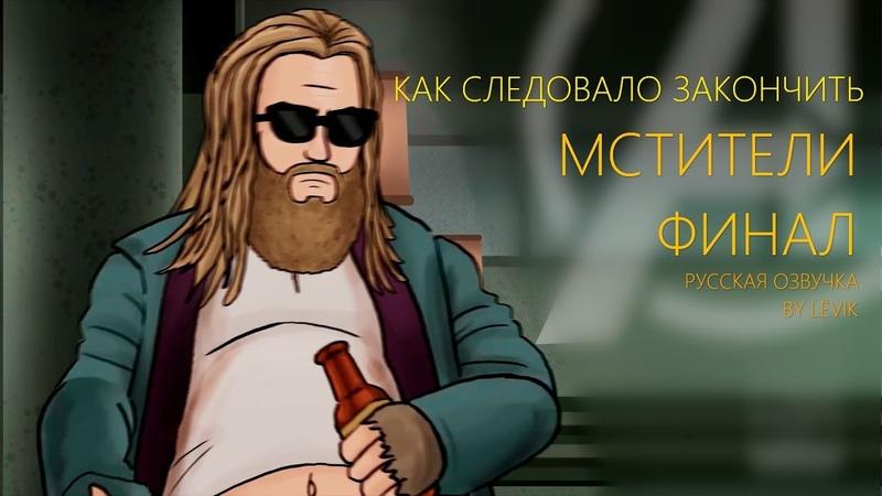 Как следовало закончить фильм Мстители Финал Альтернативная версия HISHE Русская озвучка