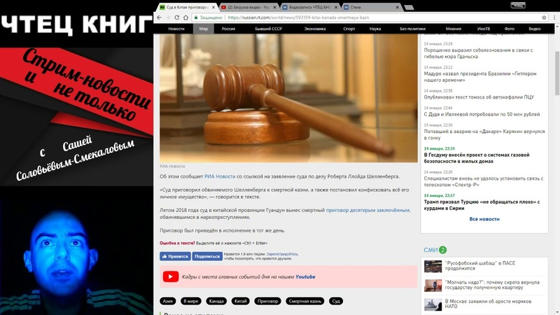Суд в Китае приговорил гражданина Канады к смертной казни СТРИМ НОВОСТИ и не только с Сашей