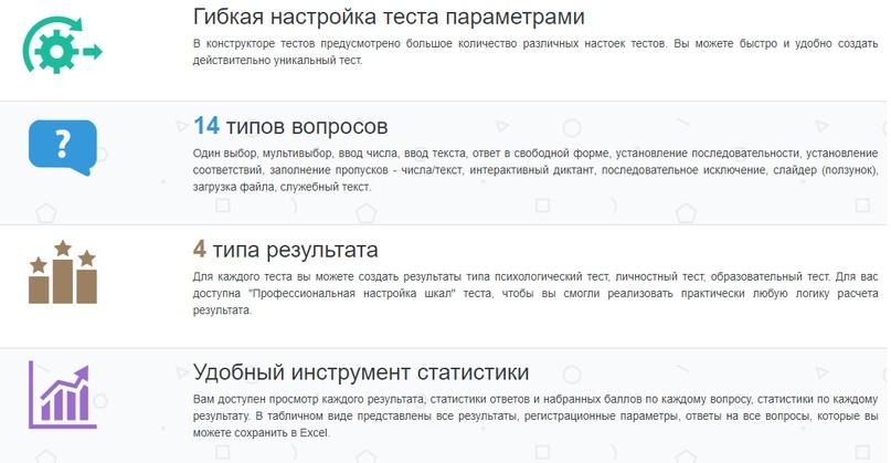 7 сервисов создания тестов, изображение №7