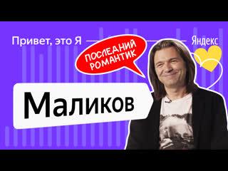 Привет, это Я  Дмитрий Маликов