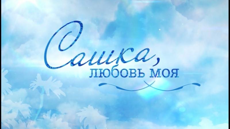 Сашка любовь моя смотрите на Пятом канале