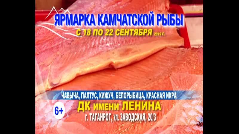 _Ryba_Taganrog_16x9
