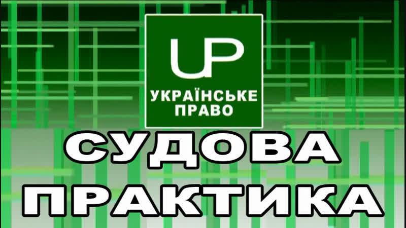 Закріплений мінімальний розмір аліментів Судова практика Українське право Випуск 2018 12 06
