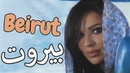 💙 Beirut City💙بيروت لبنان Arabic Remix. Arabic Instrumental Music. Arabic Songs Lebanese Music