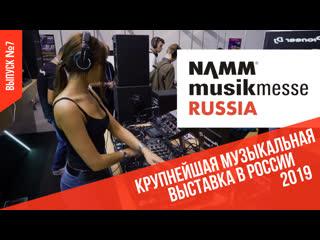 Обзор NAMM Musikmesse Russia. Сколько стоит сделать свое шоу Продвижение молодых артистов. Музыкальная выставка..