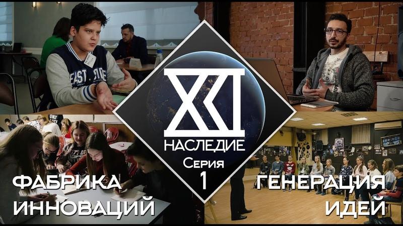 Шоу Наследие21 Владивосток 1 ¦ Создание идеи ¦ Фабрика инноваций