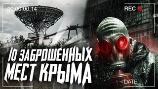 Топ 10 Заброшенных Мест Крыма   Опасные и Заброшенные Места